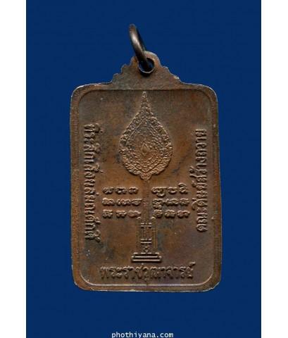 เหรียญเลื่อนสมณศักดิ์หลวงปู่ดุลย์ อตุโล