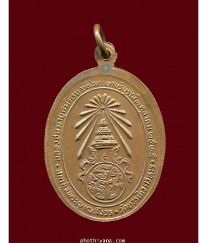 เหรียญสมเด็จพระสังฆราช (เจริญ สุวฑฺฒโน) รุ่นแรก