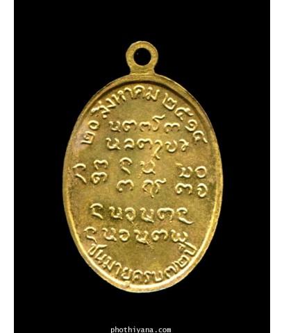 เหรียญพระอาจารย์ฝั้น รุ่น 16
