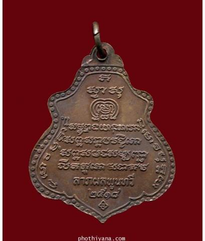 เหรียญพระอาจารย์ฝั้น รุ่น 93