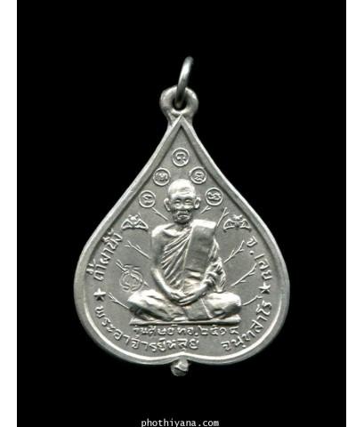 เหรียญหลวงปู่หลุย จันทสาโร รุ่นแรก