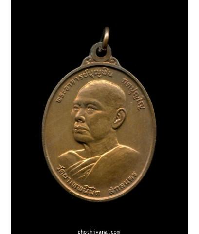 เหรียญหลวงปู่บุญพิน รุ่นแรก