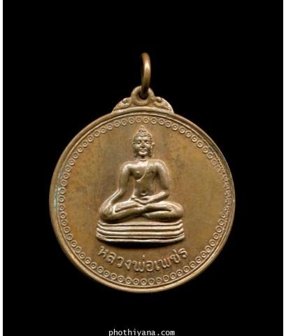 เหรียญรุ่นแรก หลวงพ่อขันตี ปี 2538