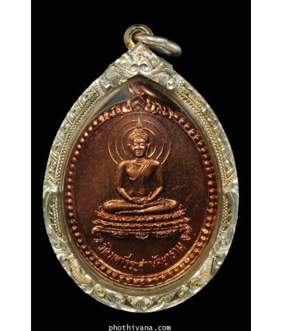 เหรียญหลวงปู่ศรี มหาวีโร รุ่นแรก