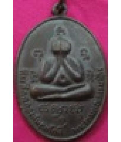 เหรียญปิดตารุ่นแรกปี 2524 หลวงพ่อสาครวัดหนองกรับ