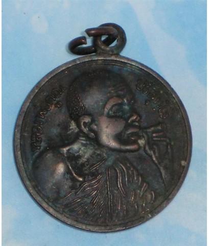 เหรียญหลวงพ่อคูณ รุ่นเสาร์5คูณพันล้าน เหรียญกลม นครราชสีมา