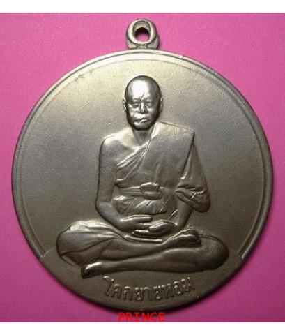 เหรียญจิ๊กโก๋ใหญ่หลวงพ่อเงิน วัดดอนยายหอม ปี2511 เนื้ออัลปาก้า สภาพสวยมากๆ