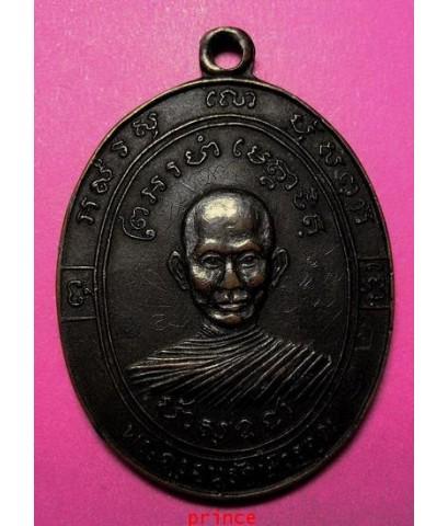 เหรียญหลวงพ่อสง่า วัดหนองม่วง จ.ราชบุรี รุ่นแรก พิมพ์นิยม ไม่มี พ.ศ. หายาก ผิวรมดำเดิม ๆ มีรอยจาร