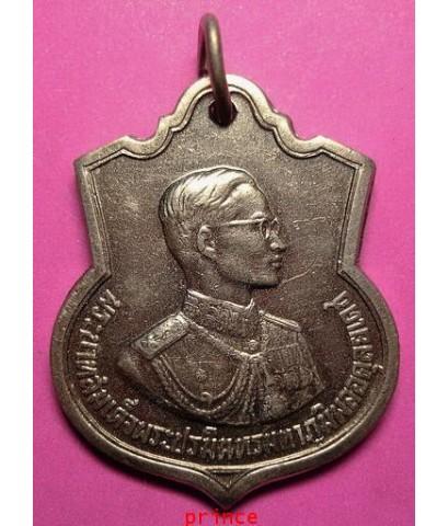 เหรียญอนุสรณ์มหาราช ในหลวง ครบ 3 รอบ ปี 2506 เนื้ออัลปาก้า พิธีมหาพุทธาภิเษกที่ยิ่งใหญ่ สภาพสวยมากๆ