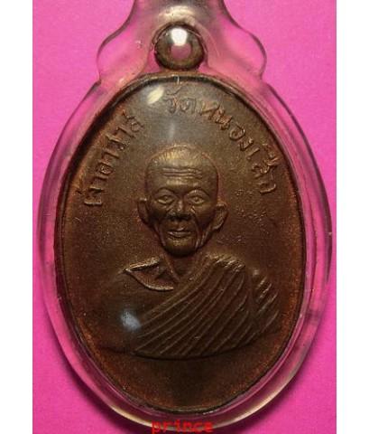 เหรียญหลวงพ่อหอม วัดหนองเสือ จ.กาญจนบุรี รุ่นแรก ปี 2508 มีรอยจารเต็ม หายาก สภาพสวยมากๆ