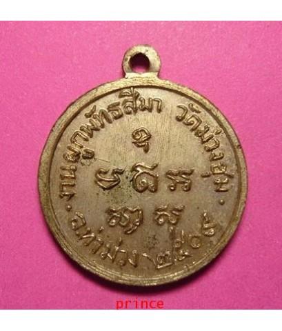 เหรียญพระประธานอุโบสถ หลวงพ่อเที่ยง วัดม่วงชุม จ.กาญจนบุรี ยุคเก่า ปี 2509 กะไหล่เงิน หายากมากๆ สภาพ