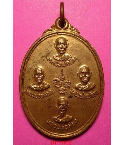 เหรียญปัญจะเกจิรุ่นแรก หลวงพ่อลำใย วัดทุ่งลาดหญ้า จ.กาญจนบุรี ปี 2519 สภาพสวยมากๆ