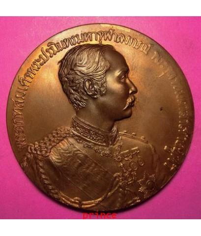 เหรียญพระบาทสมเด็จพระจุลจอมเกล้าเจ้าอยู่หัว ( รัชกาลที่ 5 ) หลวงพ่อเล็ก วัดเขาดิน  จ.กาญจนบุรี