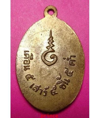 เหรียญรุ่นเสาร์ห้า(รุ่น2) หลวงพ่อเที่ยง วัดม่วงชุม จ.กาญจนบุรี ปี2509 กะไหล่ทอง สภาพสวยมากๆ