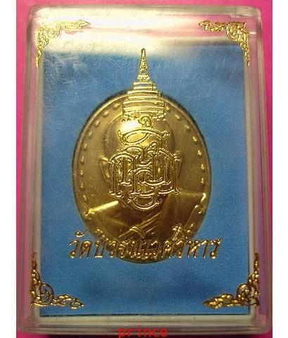 เหรียญสมเด็จพระญาณสังวร สมเด็จพระสังฆราช วัดบวรนิเวศวิหาร รุ่น 2 ปี 2529 กะไหล่ทอง หายาก สภาพสวยมากๆ