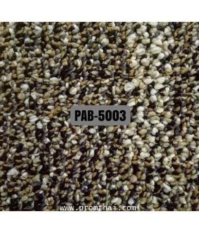 carpet tile  รุ่น FREEDOM PAB-5003 ราคาพรม ตรม. ละ 580 บาท
