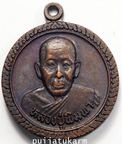 เหรียญหลวงปู่พิมพา วัดหนองตางู