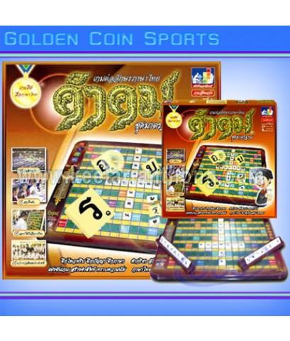เกมส์คำคม เกมต่ออักษรภาษาไทย ชุดมาตรฐาน