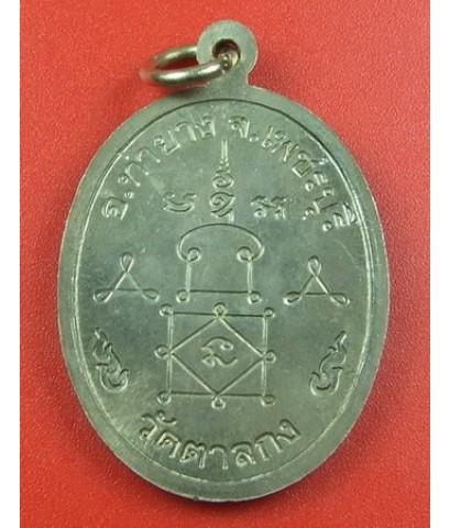 เหรียญรุ่นแรก หลวงพ่ออุ้น วัดตาลกง ปี2540 บล็อกนิยม หัวขีด