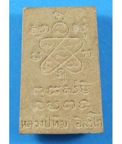 พระผงรูปเหมือนหลวงปู่ทิม ออกวัดหนองกาน้ำ หลวงปู่ทิม วัดละหารไร่ ปี2516