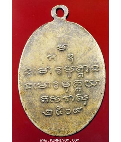 พระเหรียญ ; เหรียญหลวงปู่ขาว รุ่น 1 วัดถ้ำกลองเพล ปี 2509