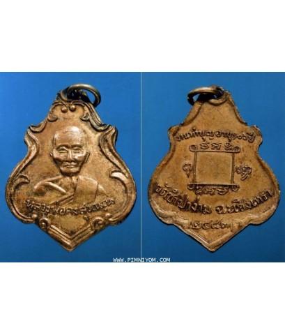พระเหรียญ ; เหรียญหลวงพ่อคง วัดซำป่าง่าม ปี 2483