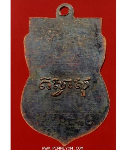 พระเหรียญ ; เหรียญหลวงปู่จ้อย วัดบางช้างเหนือ อ. สามพราน