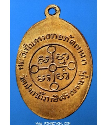 พระเหรียญ ; เหรียญ หลวงพ่อสด วัดปากน้ำภาษีเจริญ รุ่นหนึ่ง