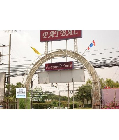 LD–B1285  โครงป้ายเหล็ก อยุธยา Metal Steel Structure and Signage @ Ayudhaya Province