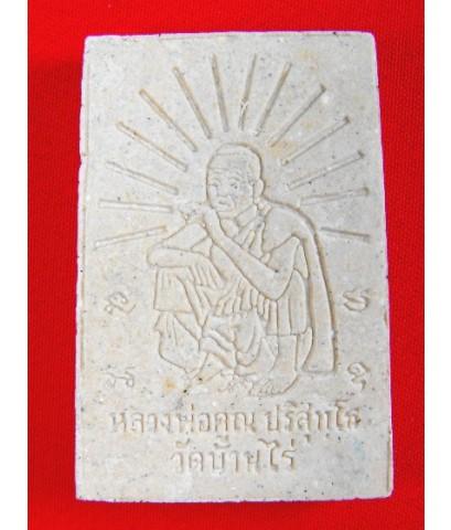 สมเด็จหลวงพ่อคูณ รุ่นคูณเจริญทรัพย์ ปี2537ฝังตะกรุดเงินรุ่นเดียวกับตะกรุดทอง19ดอก