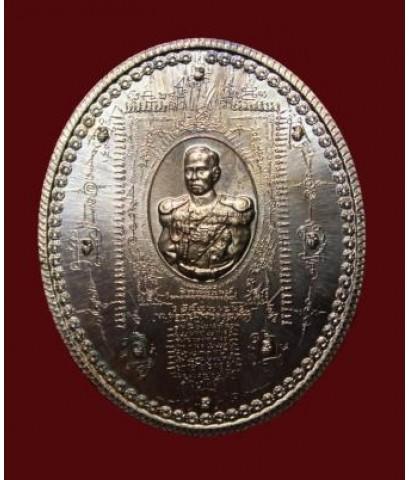 เหรียญกรมหลวงชุมพรฯ รุ่น ลูกระเบิด