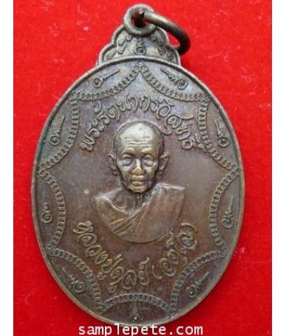 เหรียญหลวงปู่ดุลย์