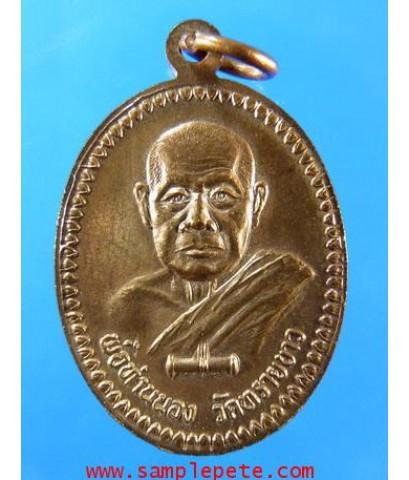 เหรียญหลวงปู่ทวดหลังอาจารย์นอง