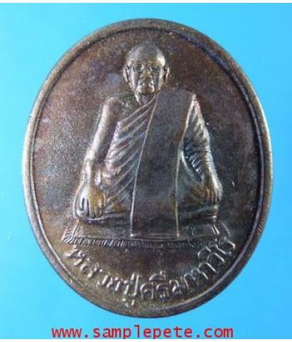 เหรียญหลวงปู่ศรีมหาวีโร วัดป่ากุง