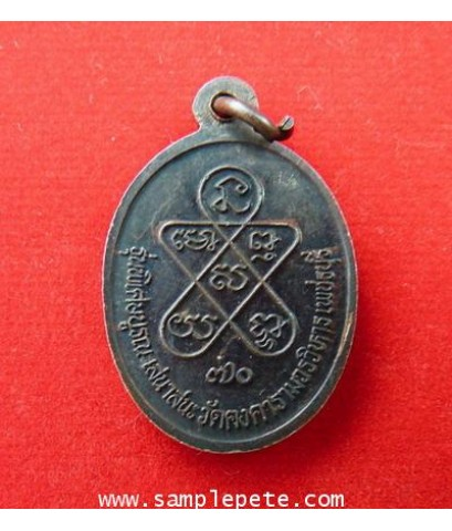 เหรียญหลวงพ่อฉุย วัดคงคาราม ปี 2536