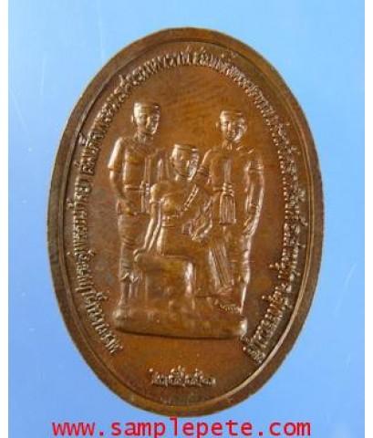 เหรียญพระสุพรรณกัลยา ปี2541