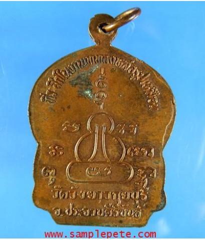 เหรียญหลวงพ่อทองเบิ้ม วัดวังยาว