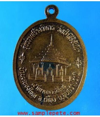 เหรียญหลวงปู่บุญตา ถาวโร