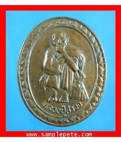 เหรียญหลวงปู่สรวงเทวดาเดินดิน