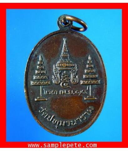 เหรียญหลวงพ่อเสริม ปี2519