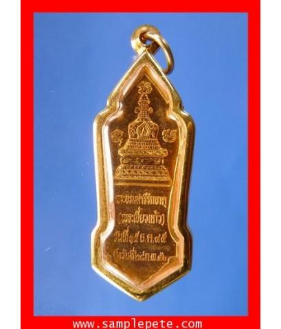 เหรียญพระ25พุทธศตวรรษ