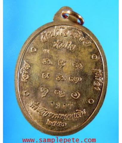เหรียญหลวงปู่บุญหนา ธัมมทินโน