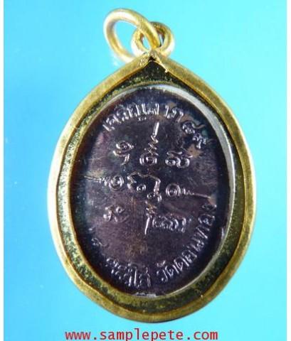เหรียญหลวงพ่อเฮ็น วัดดอนทอง