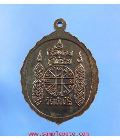 เหรียญหลวงพ่อคูณ ปริสุทโธ รุ่นกูให้รวย
