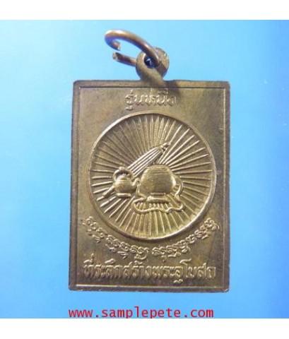 เหรียญพระอาจารย์สนธ์ เขมปัญโญ