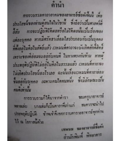 หนังสือ คาถาอาคม รวบรวมโดยเทพนม (เป็นพระทางเหนือครับมีพระคา ถ าทางเหนือด้วย)