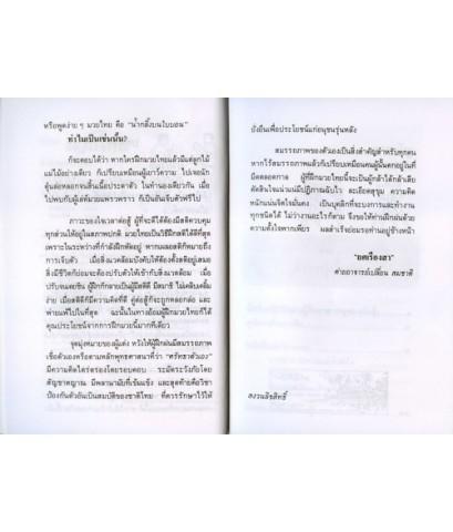 หนังสือตำรามวยไทย โดยค่ายอาจารย์เปลี่ยน สมชาติ