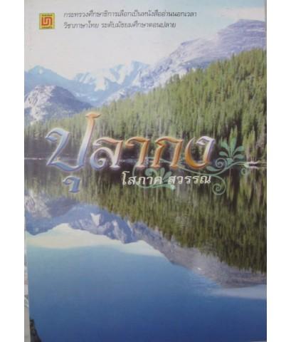 หนังสือนวนิยายเรื่อง ปุลากง โดย โสภา สุวรรณ