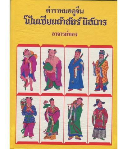 หนังสือตำราหมอดูจีน โป้ยเซียนศาสตร์พิศดาร อาจารย์ทอง