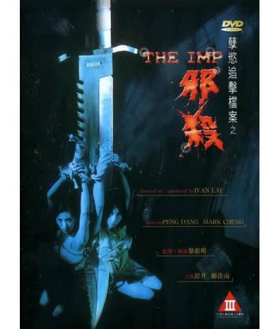 The IMP : แฝดมรณะ (หนังอาร์ฮ่องกง)DVD MASTER ZONE 3 1 แผ่นจบ